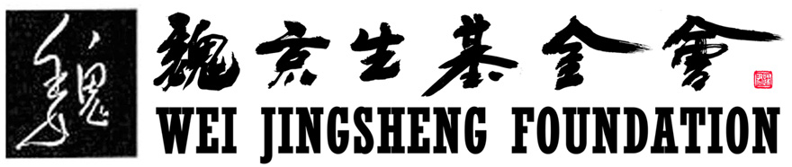 wei jingsheng and the fight for democracy in china Since 2004, the wei jingsheng foundation has awarded the wei jingsheng chinese democracy champion prize every year on december 5th in the last five years, the awarding of this prize has had reverberations around the world.